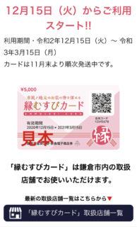 鎌倉縁結びカードご利用頂けます。